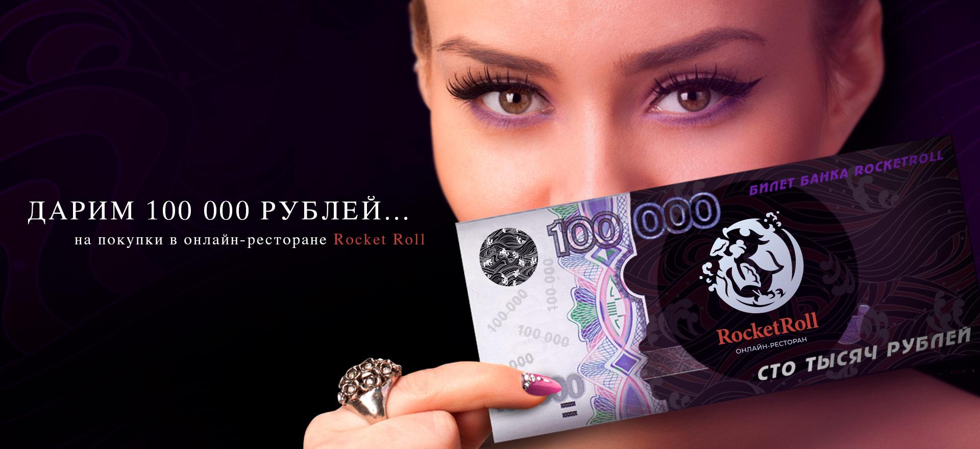 Дарим 100 000 рублей на покупки в ресторане Рокет Ролл
